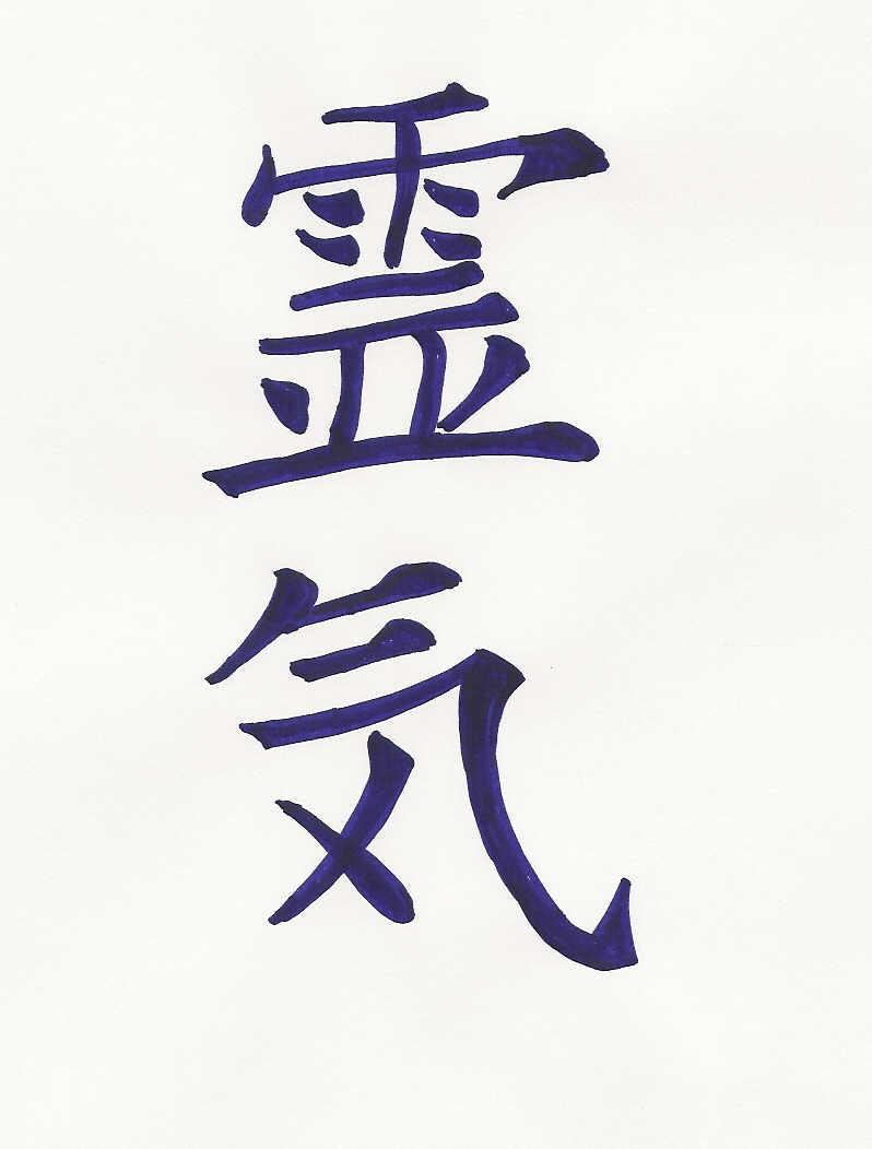 Reiki Effectiveness Science Sage Spirit Blog